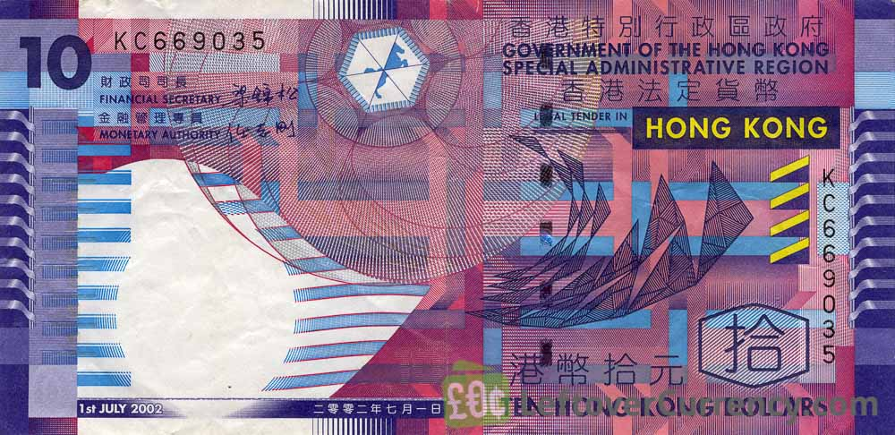 10 Hong Kong Dollars banknote (Government of Hong Kong 2002 issue)