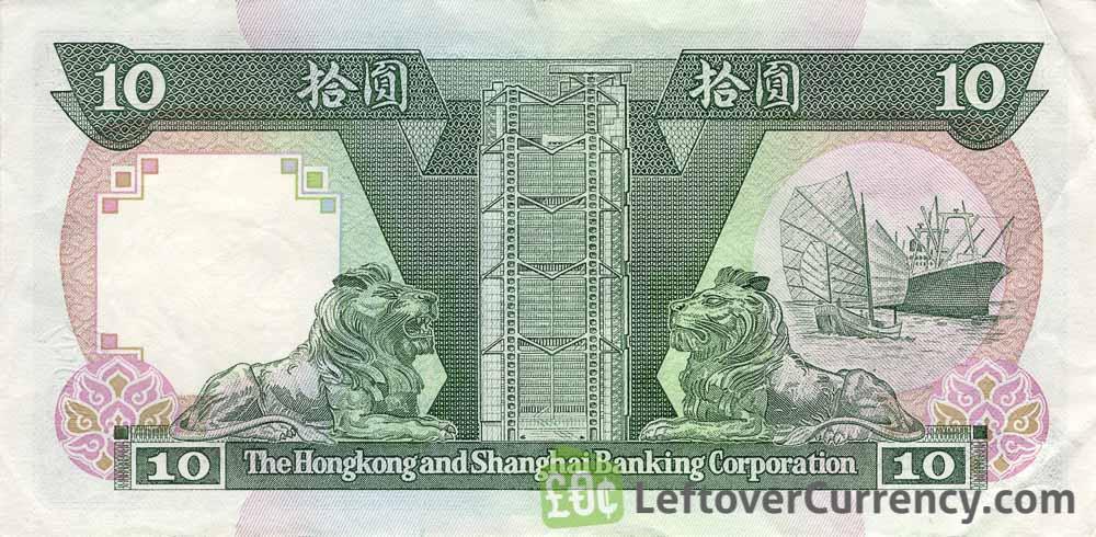 10 Hong Kong Dollars banknote (HSBC 1985-1992)
