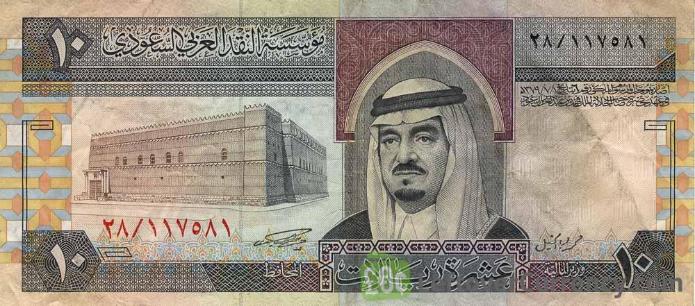 10 Saudi Riyals banknote (1984 series)