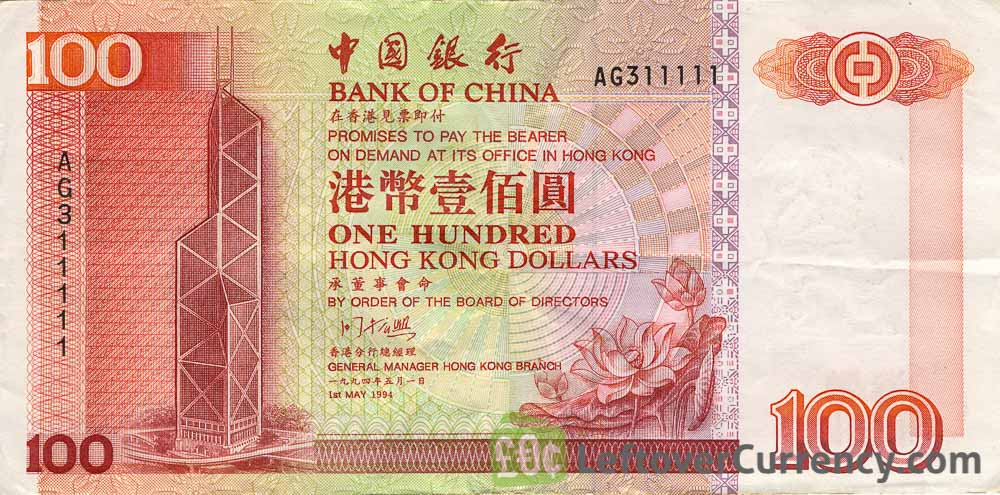 100 Hong Kong Dollars Bank Of China 1994 Issue Exchange Yours