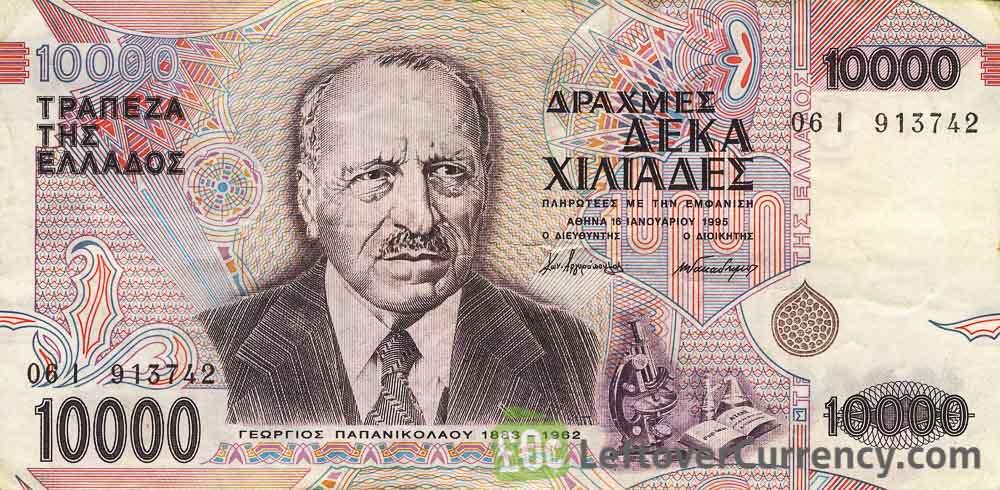 10000 Greek Drachmas banknote (Georgios Papanikolaou)