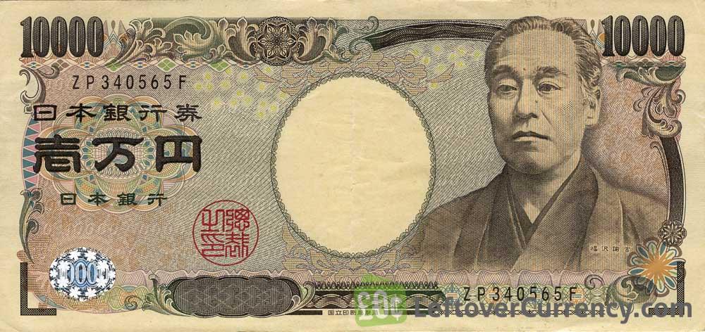 10000 Japanese Yen banknote (2004 series Yukichi Fukuzawa)