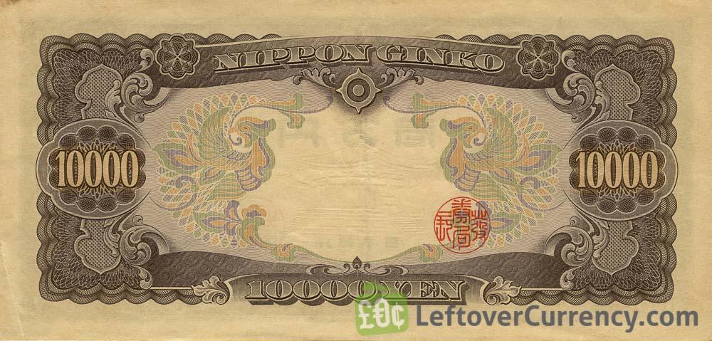 10000 Japanese Yen banknote (Prince Shotoku)