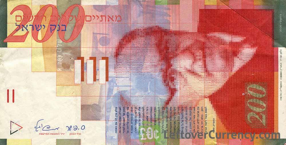200 Israeli New Sheqalim banknote (Zalman Shazar)