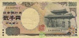 2000 Japanese Yen banknote (2000 Commemorative issue Shureimon Gate)
