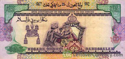 25 Brunei Dollars banknote series 1992