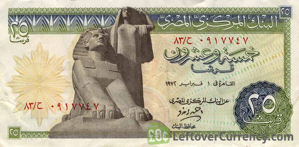 25 Piastres banknote Egypt (1967-1969 issue)
