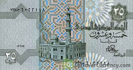 25 Piastres banknote Egypt (1978-1979 issue)