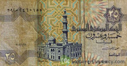 25 Piastres banknote Egypt (1985-2007 issue)