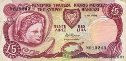5 Cypriot Pounds banknote (Ancient Theater)
