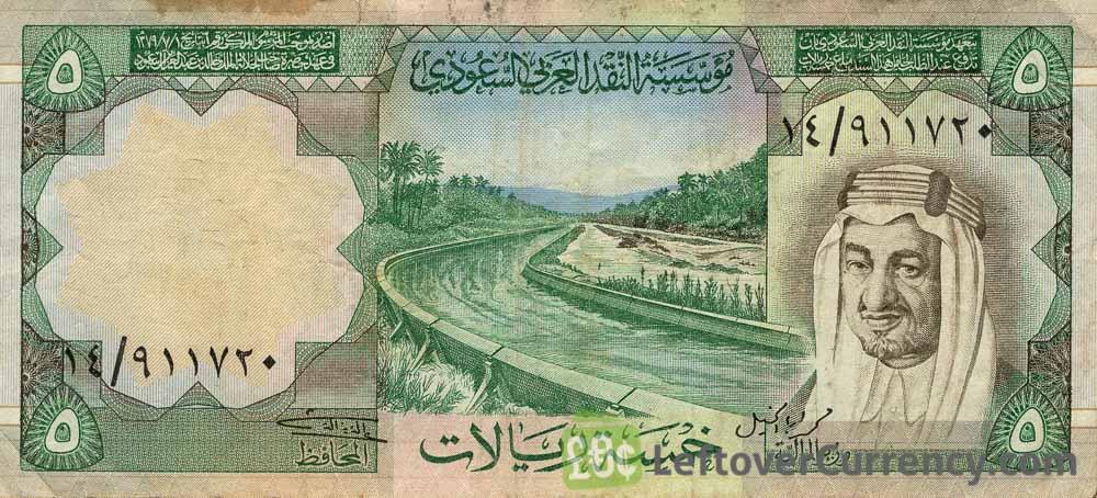 5 Saudi Riyals banknote (King Faisal)