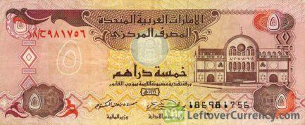 5 UAE Dirhams banknote