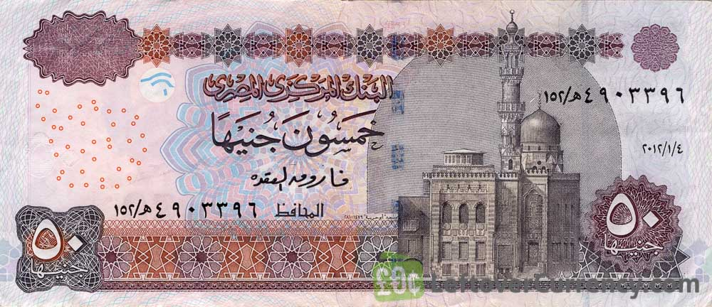 50 Egyptian Pounds banknote (Abu Hariba Mosque 2001)