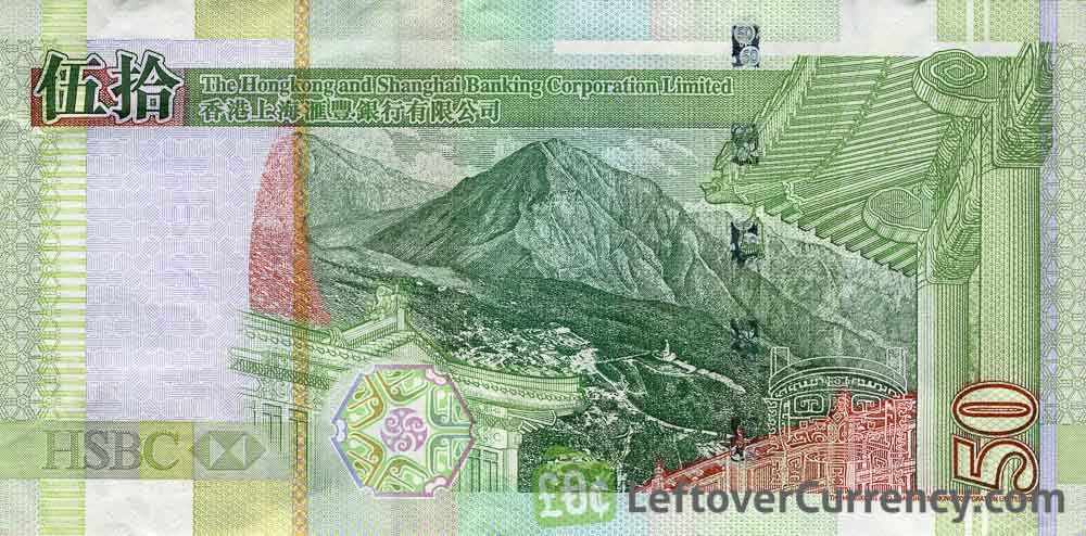 50 Hong Kong Dollars banknote (HSBC 2003 issue)