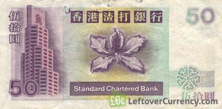 50 Hong Kong Dollars banknote (Standard Chartered Bank 1993 issue)