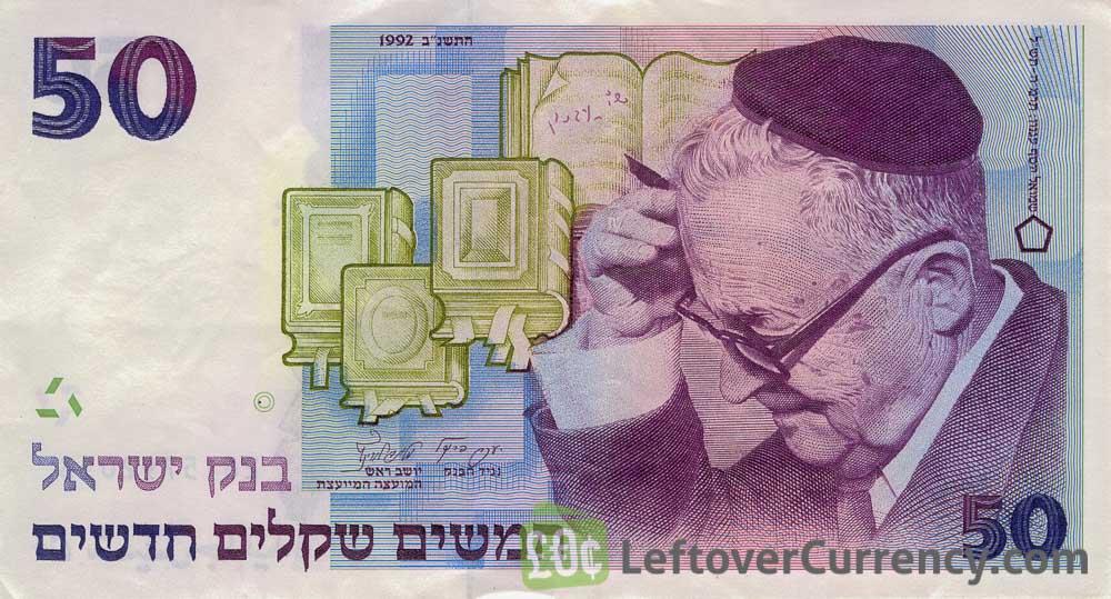 50 Israeli New Sheqalim banknote (Shmuel Yosef Agnon 1985-1992 series)