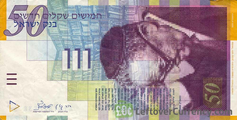 50 Israeli New Sheqalim banknote (Shmuel Yosef Agnon)