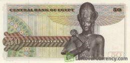 50 Piastres banknote Egypt (Ramses II 1967)
