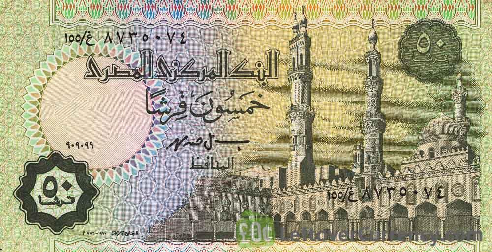 50 Piastres banknote Egypt (Ramses II 1985)