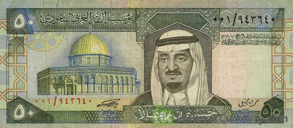 50 Saudi Riyals banknote (1984 series)