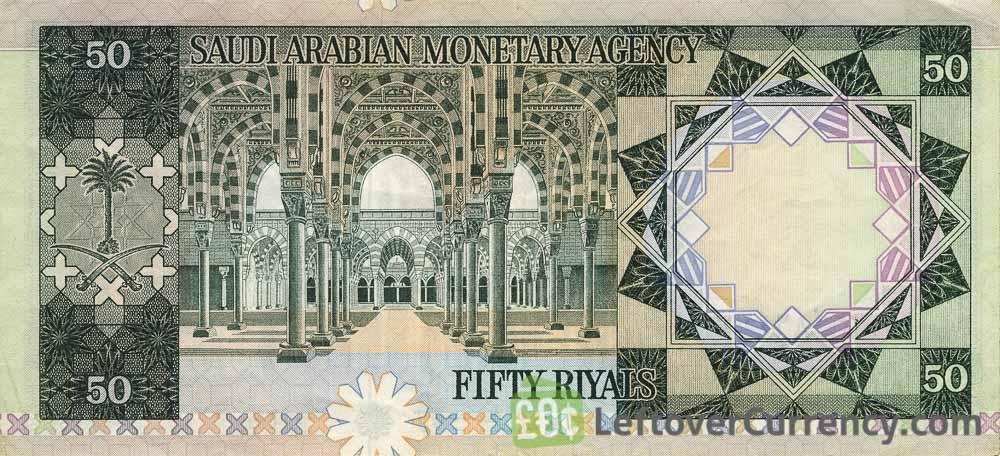 50 Saudi Riyals banknote (King Faisal)