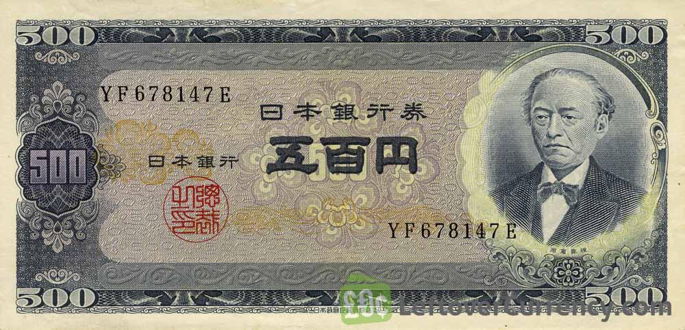 500 Japanese Yen banknote (Iwakura Tomorni 1951)