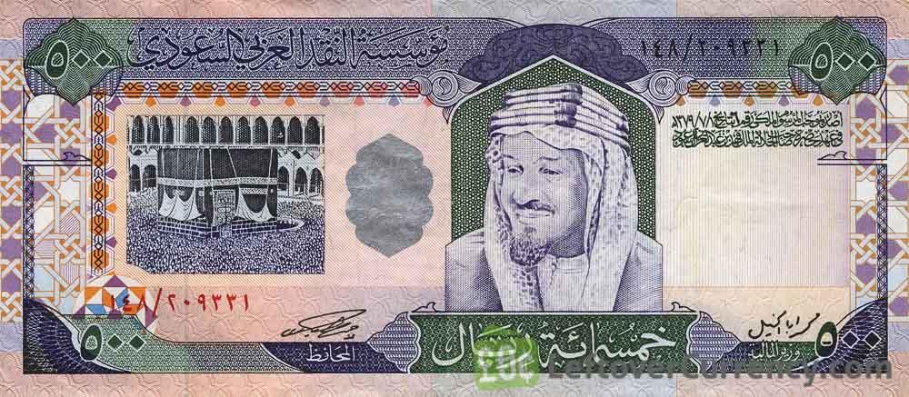 500 Saudi Riyals banknote (1984 series)