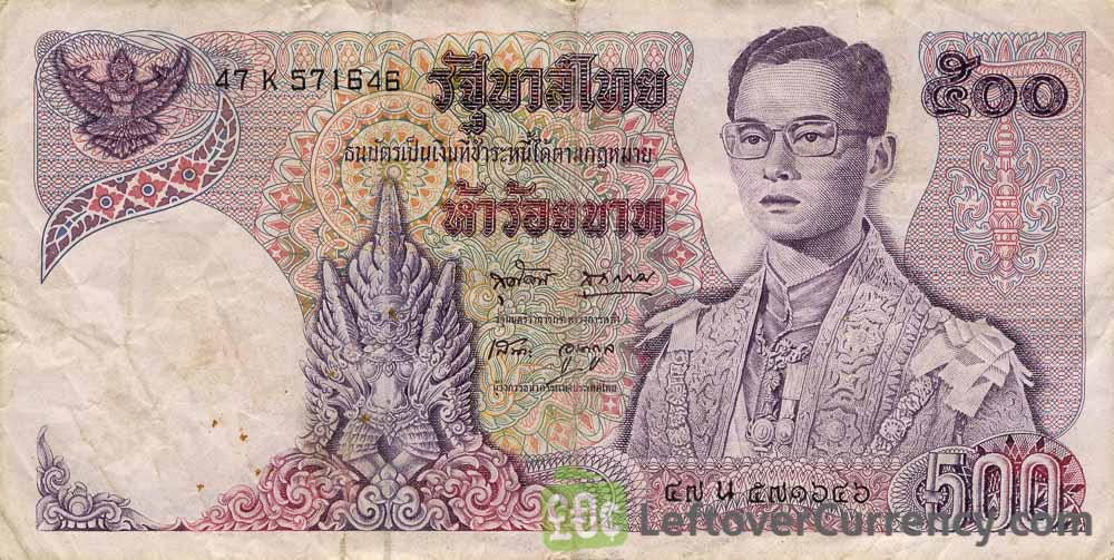 500 Thai Baht banknote (Young King Rama IX)