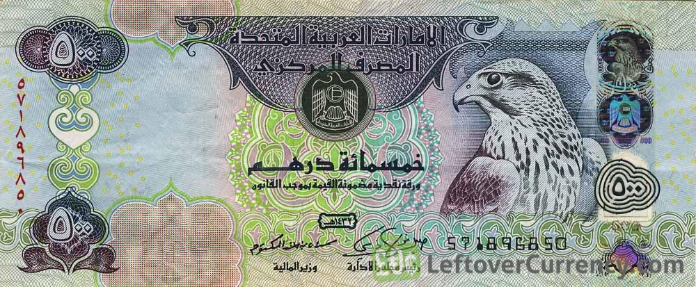 500 UAE Dirhams banknote