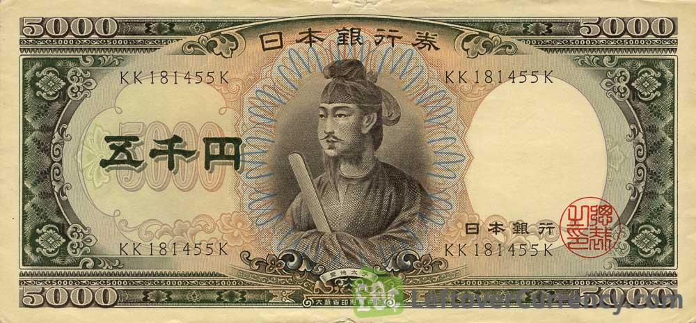 5000 Japanese Yen banknote (Prince Shotoku)