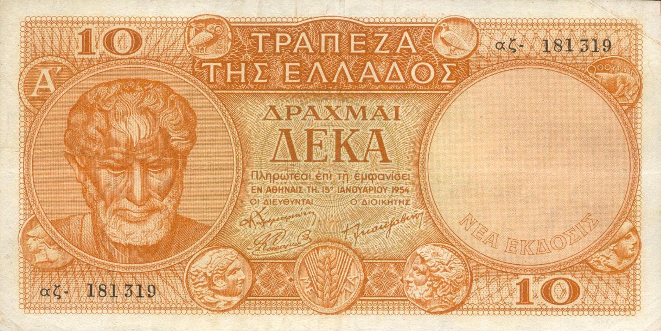 10 Greek Drachmas banknote (Aristotle)