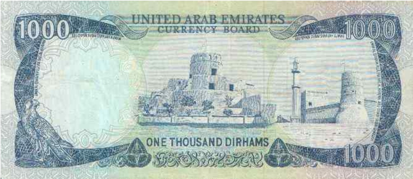 1000 Dirhams Banknote Uae Currency Board 1976
