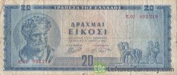20 Greek Drachmas banknote (Demokritos)