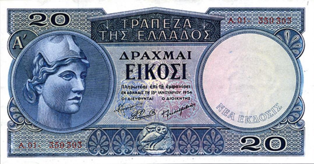 20 Greek Drachmas banknote (Medusa)