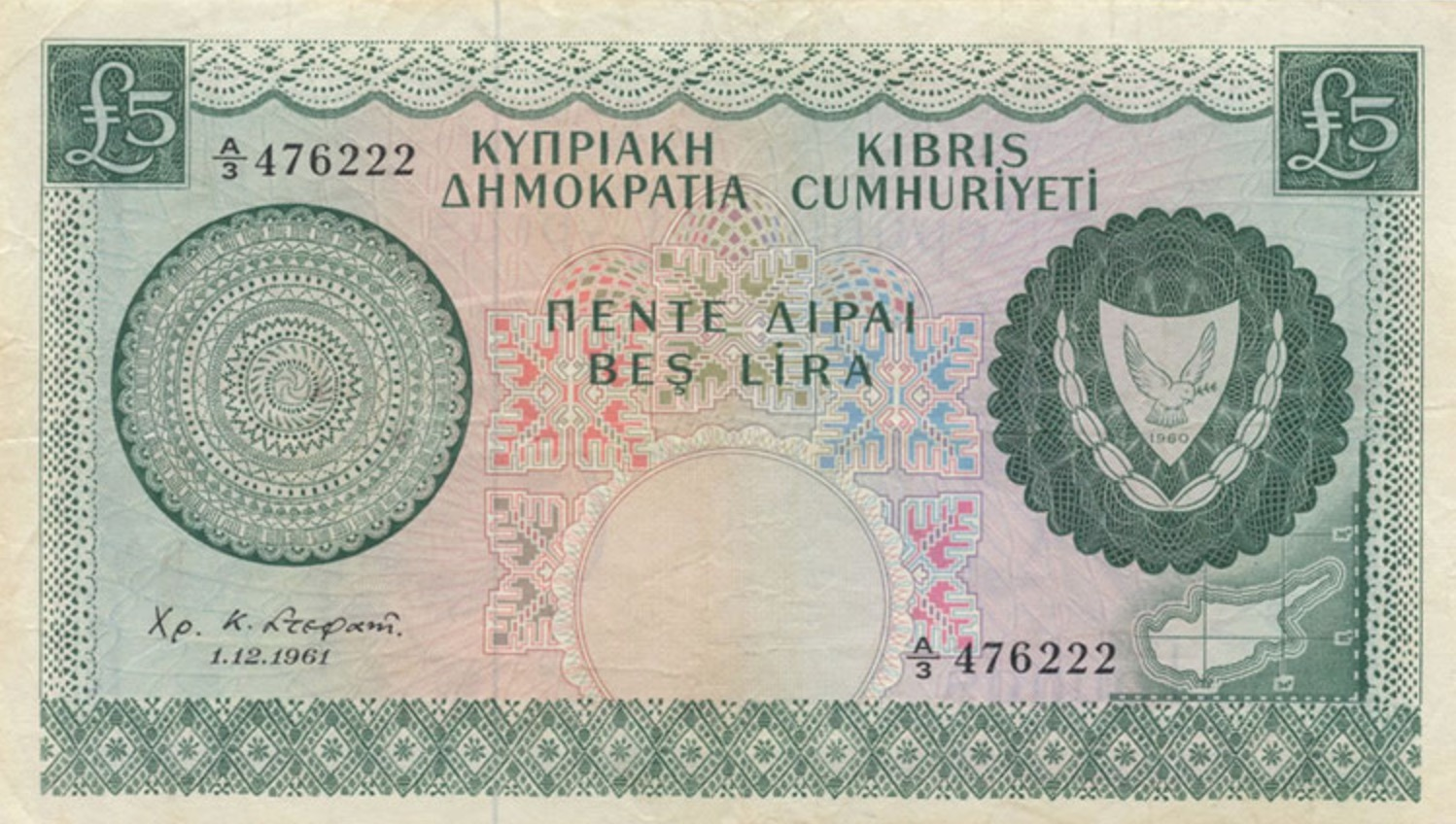 5 Cypriot Pound banknote (Embroidery and Florals type 1961)