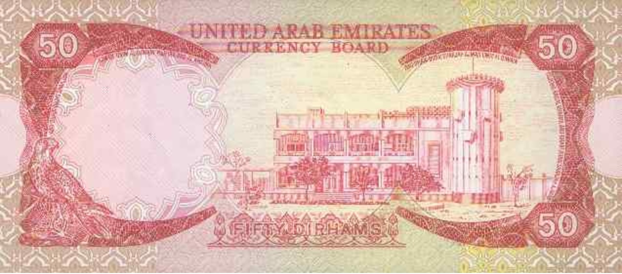 50 Dirhams banknote UAE Currency Board (1973)