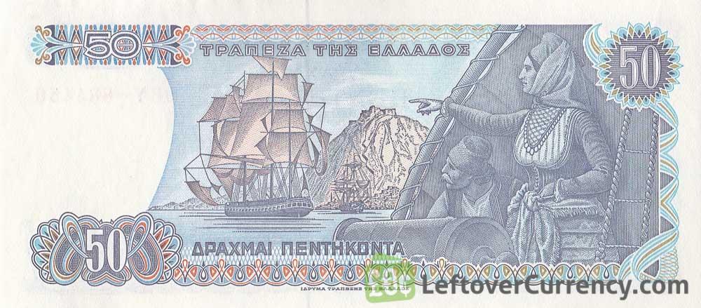 50 Greek Drachmas banknote (Poseidon)