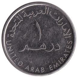 1 Dirham coin UAE