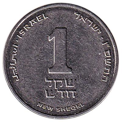 1 Israeli new Shekel coin
