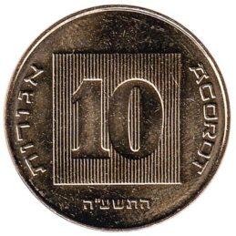 10 Agora coin Israel