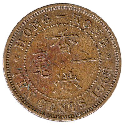 10 cents coin Hong Kong (Queen Elizabeth II crowned)