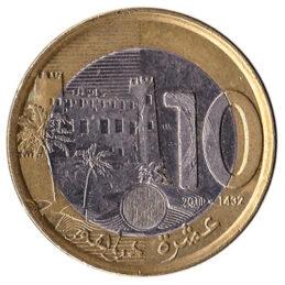 10 Dirhams coin Morocco (2011)