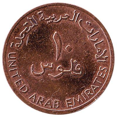10 Fils coin UAE