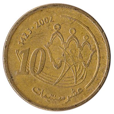 10 Santimat coin Morocco (any year)