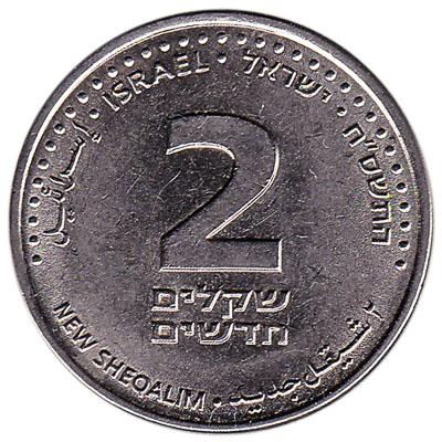 2 Israeli new Shekels coin