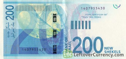 200 Israeli New Shekels banknote (Nathan Alterman) reverse accepted for exchange