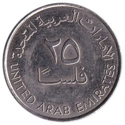 25 Fils coin UAE