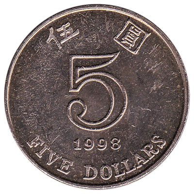 5 Hong Kong Dollars coin