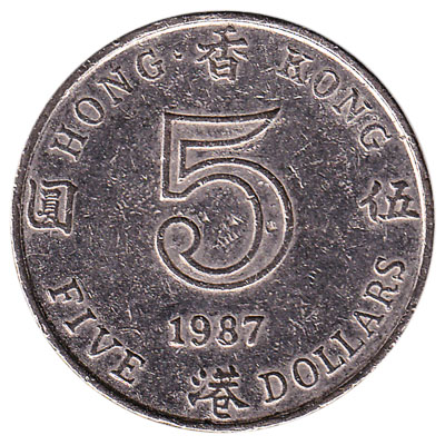 5 Hong Kong Dollars Coin Queen Elizabeth Ii