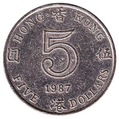 5 Hong Kong Dollars coin (Queen Elizabeth II)
